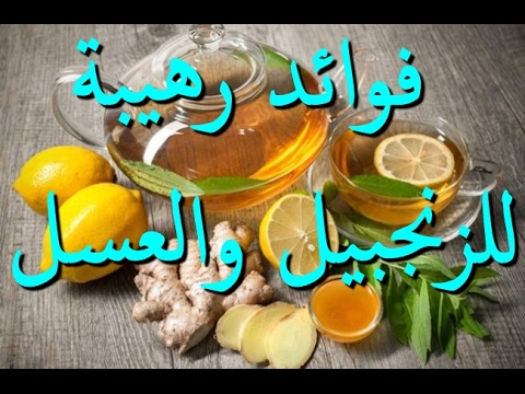 فوائد تناول الزنجبيل المطحون والعسل يوميا لن تصدق ماذا يفعل  سبحان الله thumbnail