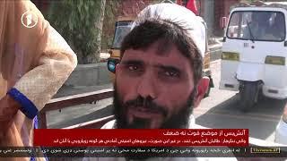 Afghanistan Dari News 21.08.2018 خبرهای افغانستان