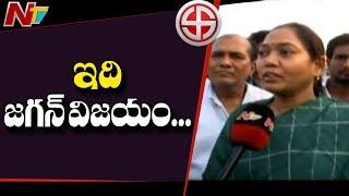 ఇది జగన్ విజయం : Mekathoti Sucharitha Face To Face | NTV