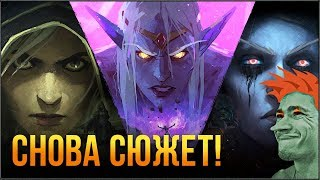 ⚔️ World of Warcraft: BfA стрим. Сюжет, военная кампания 💀 Жрец зандалар 💀
