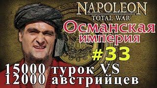 Прохождение Napoleon:Total War - Османская империя №33 - 15000 турок VS 12000 австрийцев