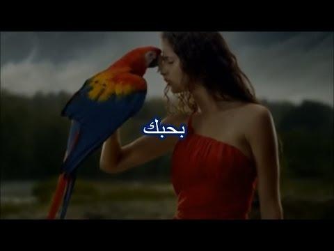 بحبك - بالصوت