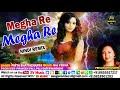 Super Hit Hindi DJ Remix || Megha Re Megha Re || Priya Bhattacharya || New Super Hit Song 2017