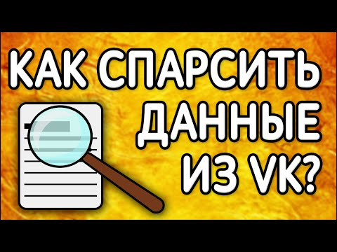 БРО БОТ: Парсинг данных из социальной сети Вконтакте