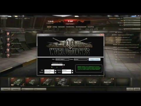 Читы для world of tanks 0.7.5, взлом на кредиты,золото, хак просветки(по