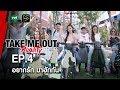 อยากรัก มาฮักกัน - Take Me Out Reality S.2 EP.04 (30 ก.ค.60) FULLHD