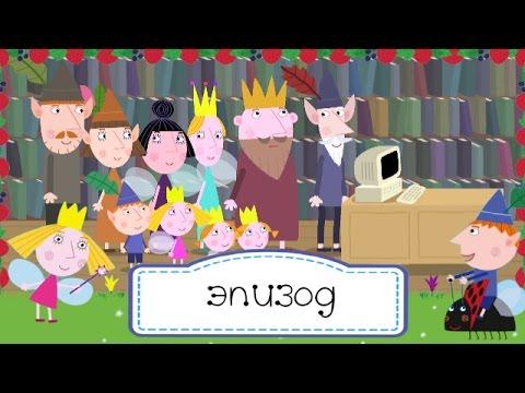 Маленькое королевство Бена и Холли -  1 сезон 24 серия: Открытка на День Рождения (русском)