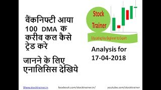 Download video #17APR Live Banknifty trading analysis for 17APR 2018 II BankNifty overview II BankNIFTY ANALYSIS