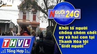 THVL | Người đưa tin 24G - (6g30 ngày 03/01/2018)