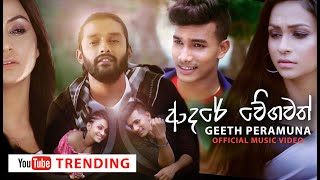 Adare Wegawath - Geeth Peramuna  Feat Romesh Sugathapala