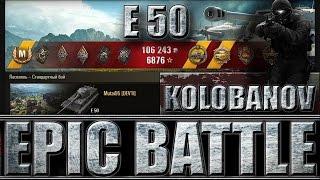 Танк Е 50 СТАТИСТ ТАЩИТ. Медаль КОЛОБАНОВА, ПУЛ. EPIC BATTLE. Ласвиль лучший бой E 50 World of tanks