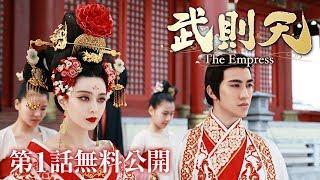 武則天‐The Empress‐ 第20話