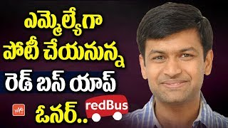 Red Bus App Owner To Compete As MLA From Rajampeta | TDP | CM Chandrababu