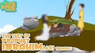 Islamic Stories For Kids in Bangla | Prophet Ibrahim (AS) Part-3 | Quran Stories for Kids in Bengali