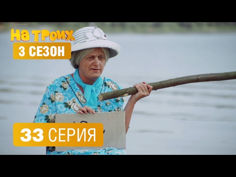 На троих – 3 сезон – 33 серия