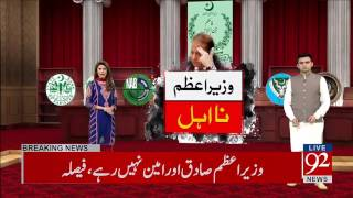 Why Supreme Court declare disqualification of Nawaz Sharif? - 28 July 2017 - 92NewsHDPlus