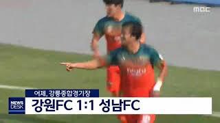 강원FC, 4년 만의 강릉 홈경기에서 성남과 무승부