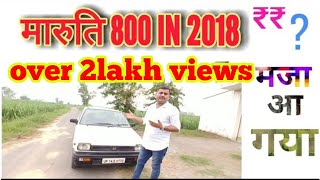 MARUTI 800 IN 2018.car that changed car market in india.
