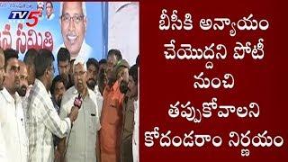 జనగామలో పోటీ విషయంలో వెనక్కి తగ్గిన కోదండరాం..! | TJAC Chairman Kodandaram Face To Face
