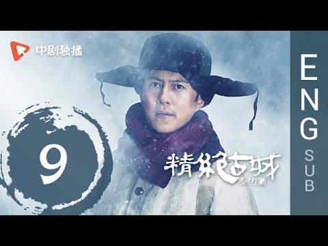 Candle in the Tomb  09 | ENG SUB 【Joe Chen、Jin Dong】
