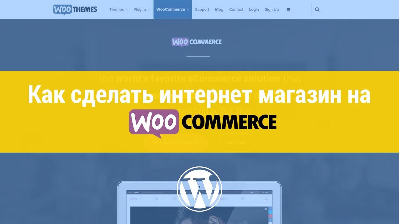 Wordpress как сделать интернет-магазин