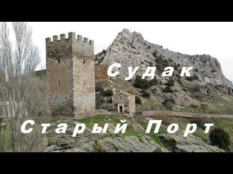 Крым весной 2018. Судак, Уютное, Старый Порт 20 марта