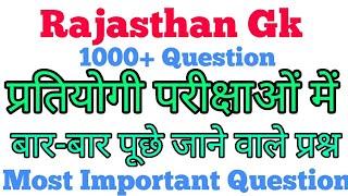 Rajasthan Gk Most Important Question || प्रतियोगी परीक्षाओं में बार-बार पूछे जाने वाले प्रश्न