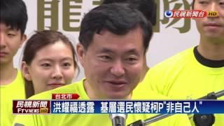 洪耀福透露 基層選民懷疑柯P「非自己人」