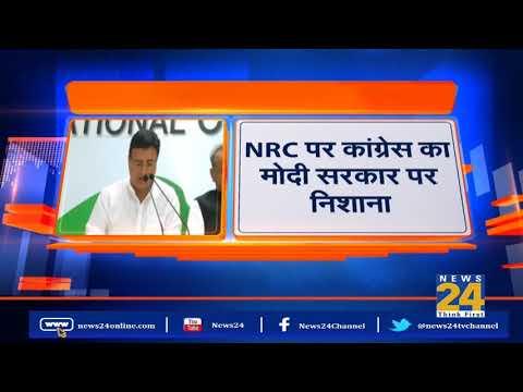 NRC पर Congress का Modi  सरकार पर निशाना