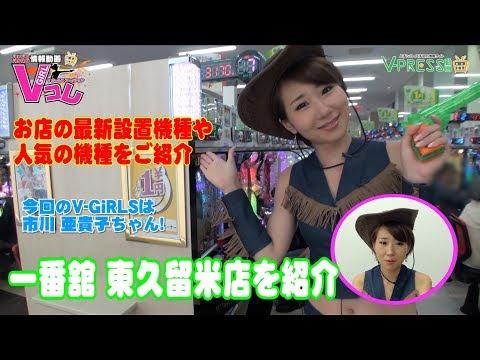 パチンコ・パチスロ情報動画 Vコレ #38 一番舘 東久留米店