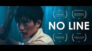 "短編アクション映画『NO LINE』  a short action film ""NO LINE"""
