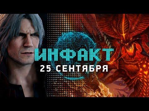 Экранизация Diablo, микротранзакции в Devil May Cry 5, Super Seducer 3, дата выхода World War 3…