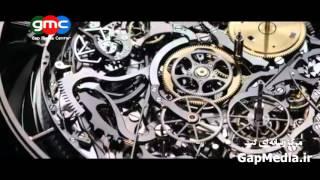 پیچیده ترین ساعت دنیا