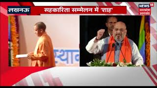 Amit Shah In UP Live Updates: Must Bring Cooperative Infrastructure In UP