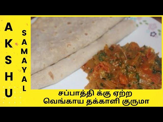 Akshu Samayal