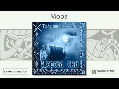 Мельница - Мора