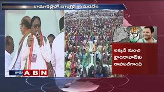 Congress Leaders Speech at Kamareddy Public Meeting