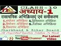 रासायनिक अभिक्रियाएं एवं समीकरण Class 10 Part 1( In Hindi)