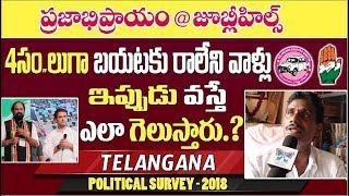 Election Survey @Jubilee Hills #10 | Public Talk on MLA Maganti Gopinadh and Telangana Elections 2018