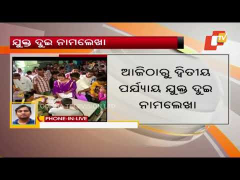 Second phase Plus II admission in Odisha from today