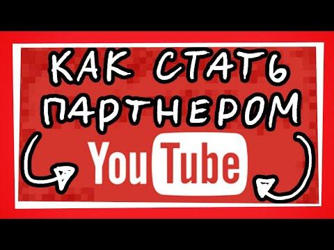Как Стать Партнером YouTube? Как Получить Партнерку YouTube?
