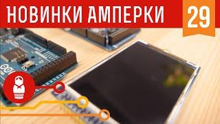 TFT-экраны для Arduino и Raspberry Pi. Новинки Амперки #29