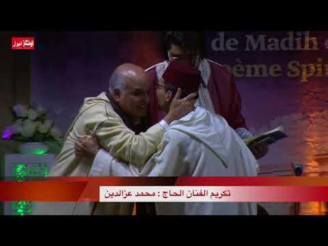 الملتقى الوطني 11 للمديح والسماع الصوفي بأصيلة ( الجزء الثاني )