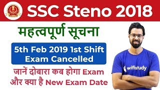 Important News! SSC Steno 2018 5th Feb (1st Shift) Exam Cancelled & Rescheduled