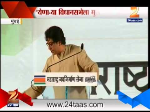 Zee24Taas: RAJ THACKERAY WILL GET SUCCESS IN ASSEMBLY ELECTION...
