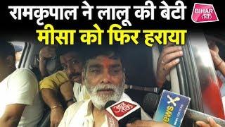 Patliputra से Ram Kripal Yadav ने फिर Lalu की बेटी Misa Bharti को हराया। Bihar Election Result 2019