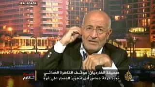 غزة بين المواقف العربية والأميركية اللاتينية