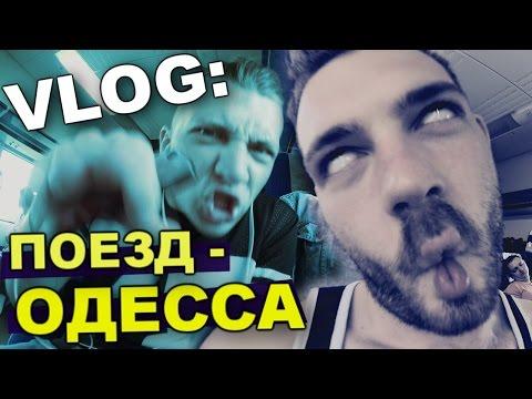 VLOG: Поезд - ОДЕССА / Андрей Мартыненко