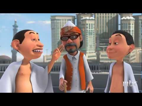 #MBC1 - طيش عيال - الطريق الى مكة