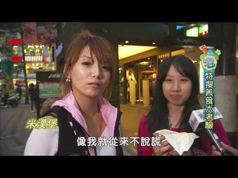 台灣-阿宅美食通-EP 010-熱門米漢堡